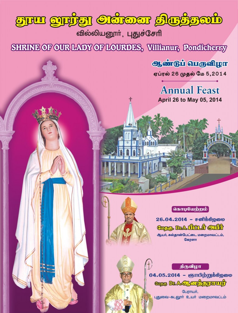 annual_feast_2014_front
